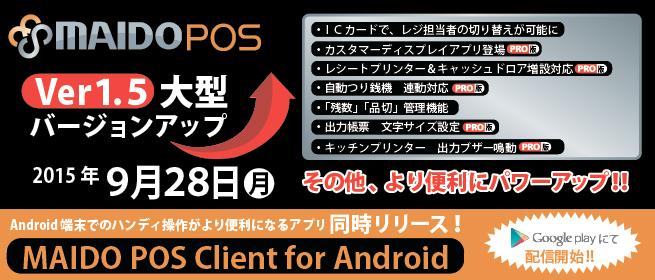 大型バージョンアップMAIDO POS Ver1.5