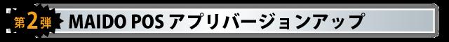 第2弾 MAIDO POSアプリバージョンアップ