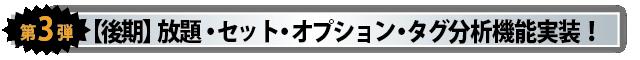 第3弾後期 放題・セット・オプション・タグ集計機能大幅強化!